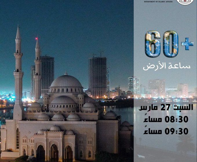 Sharjah mosques will be switched off the lights to observe the earth hour