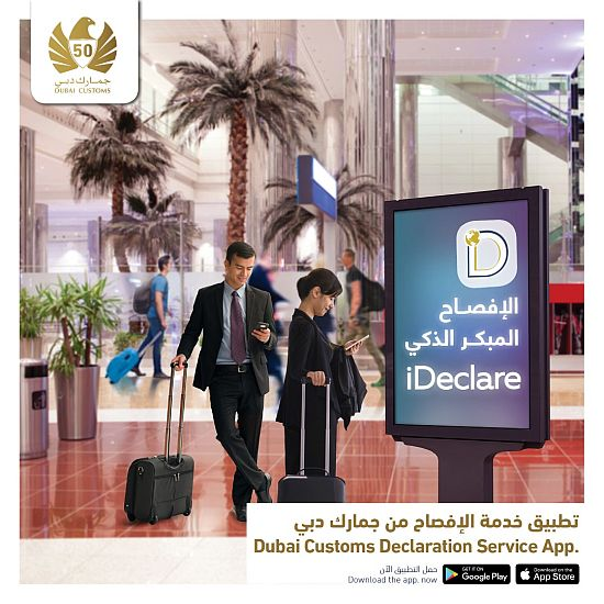 Travelling to Dubai: passengers will be easily able to declare their personal goods on the 'iDeclare' smart app