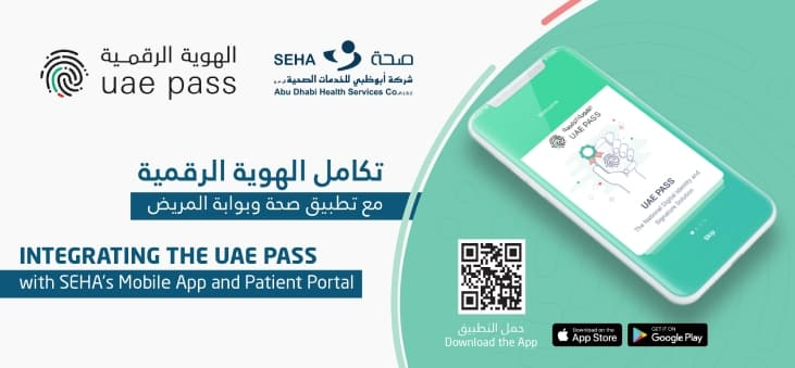 SEHA services one click closer!